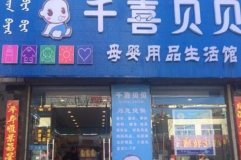 千喜贝贝母婴用品实体店怎么加盟