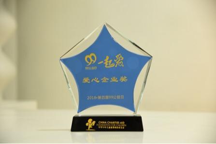 加盟爱亲母婴店怎么样荣获爱心企业奖