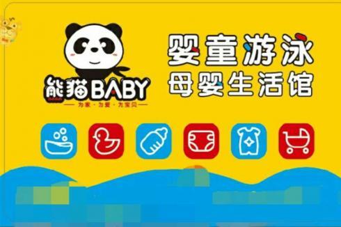 北京熊猫BABY母婴用品一站式备齐