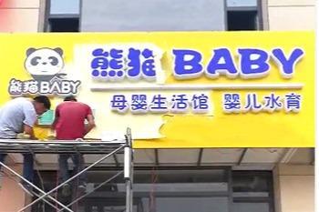 熊猫BABY母婴轻松获得成功