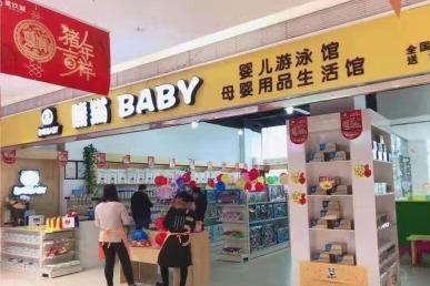 母婴生意好做吗 怎么才能经营好