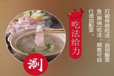 给力鱼哥酸菜鱼米饭