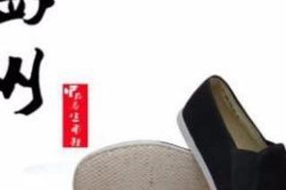 有创业的***吗 泗州布鞋怎么样