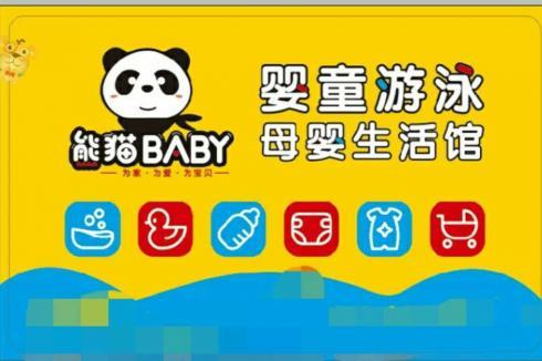 熊猫baby母婴工厂店产品价格更具优势