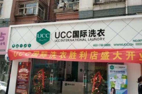 UCC**洗衣實力怎么樣 大企業更講究