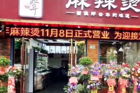 乡镇开个麻辣烫店选择加盟那些年 有前景的创业项目