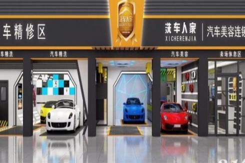 洗车店哪个品牌好
