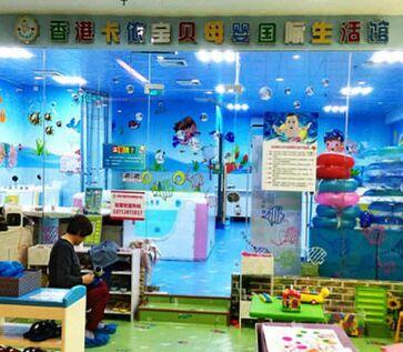 婴儿游泳馆加盟费用和条件