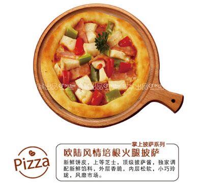 手握披薩怎么加盟