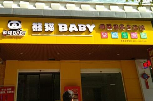 熊猫BABY母婴工厂 繁荣景象开启创业大潮 商机更无限