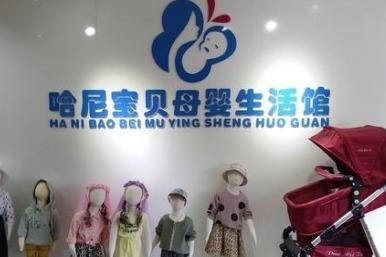 2019做母嬰生意**嗎 如何選擇母嬰品牌