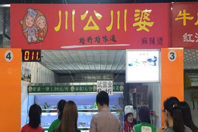 川公川婆麻辣燙在全國的哪些地方有實體店