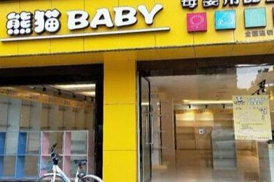2019开熊猫baby母婴工厂店投资成本高吗