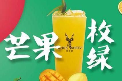茶饮加盟什么品牌好 黑羊社奶茶很有实力