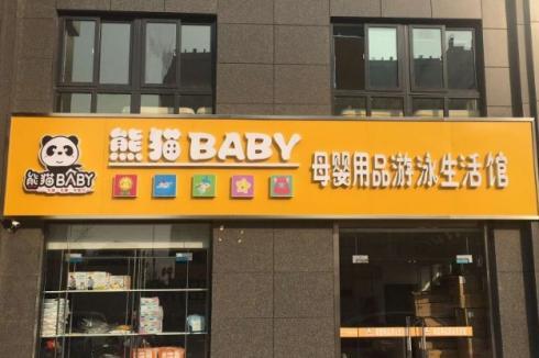 熊猫BABY母婴用品 小店变大店创业成功有**