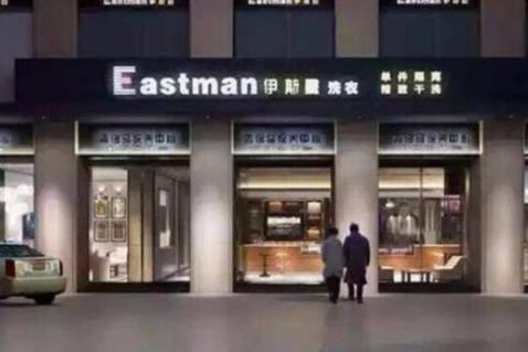 伊斯曼干洗开在哪家比较好 店面好开吗