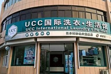 UCC干洗品牌怎么樣 加盟需要多少加盟費