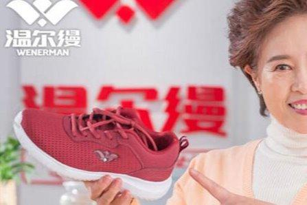 溫爾縵老人鞋一共要多少資金 投資大不大