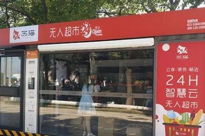 24小時便利店有哪些品牌 蘇貓行業實力品牌