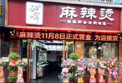 加盟麻辣燙店哪家好吃 那些年老少都能吃