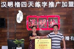 汉明六宫格练字