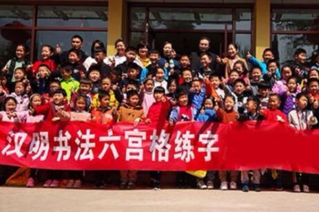 想代理汉明六宫格练字培训的加盟权 需要什么资格