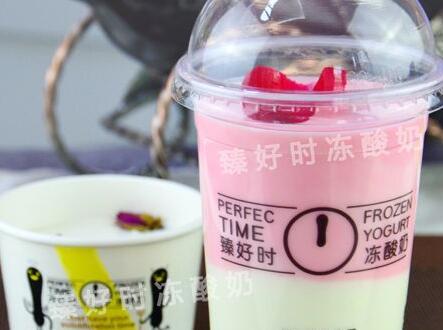凍酸奶加盟費多少 臻好時費用更加親民實惠