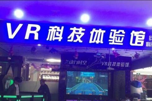 投资VR体验店挣*吗