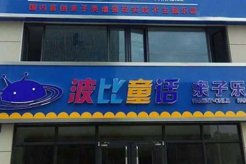 深圳儿童乐园加盟店有哪些