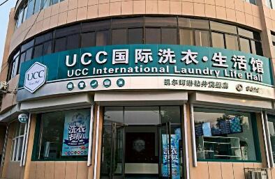 開個UCC干洗店怎么樣 創業更加省心省力