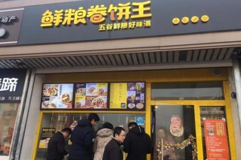 鲜粮卷饼王总店在哪里 会有***做起来