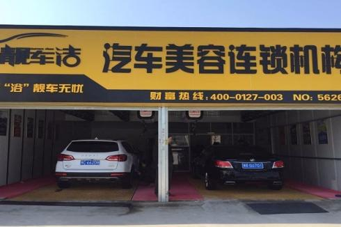 开一个汽车保养店资金是多少