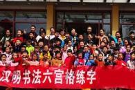2019年漢明六宮格練字培訓班投資