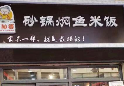 巧仙婆砂锅焖鱼饭快餐加盟条件有哪些 加盟条件是什么