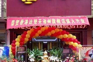开一家达梵天吉祥文化主题店 多久能收回成本