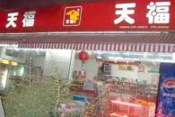 天福便利店加盟费多少 加盟一共要花多少钱