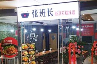 张班长新派粗粮拌饭店 投资***