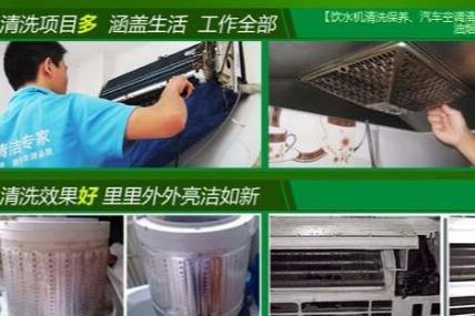 清洗家电技术培训 绿之源清洗家电****