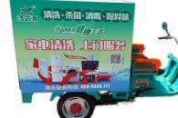 杭州加盟什么賺錢 綠之源家電清洗投資簡單