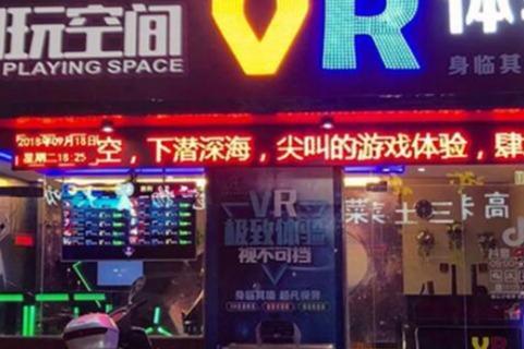 潮玩空间VR体验馆的生意好做吗