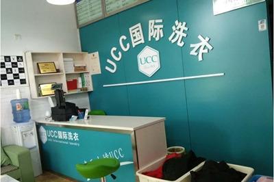 干洗店加盟 UCC**洗衣创***消费者欣喜