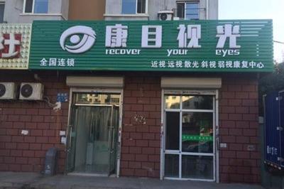 康目视光视力训练招商加盟