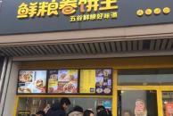 杭州2019創業項目做什么好