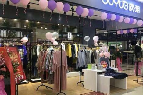 歐玥時尚女裝有哪些加盟店型可以選擇?
