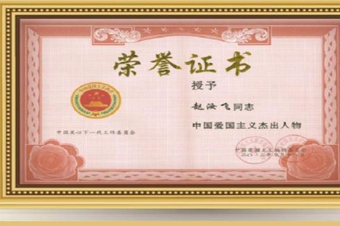 赵汝飞练字如何申请加盟 加盟费及条件高不高