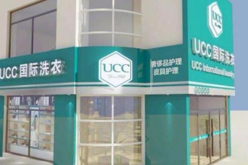 UCC<!--ω-->国际<!--/ω-->洗衣
