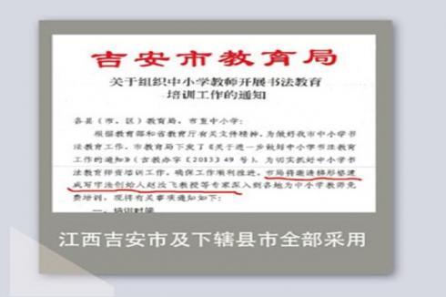 怎样成为赵汝飞练字代理商 代理费用是多少