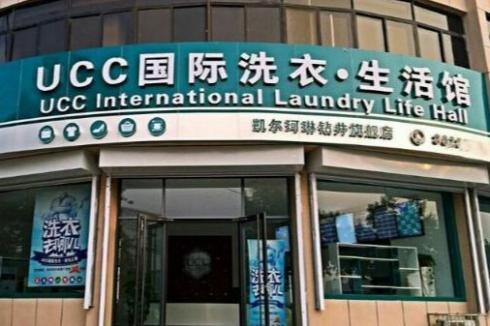 UCC干洗店怎么样啊 2019年加盟条件有哪些