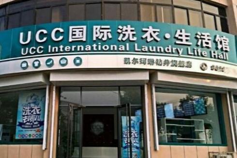 UCC干洗店加盟需要多少费用 加盟要求高吗