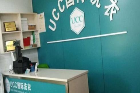 UCC干洗店可靠吗 加盟怎么样